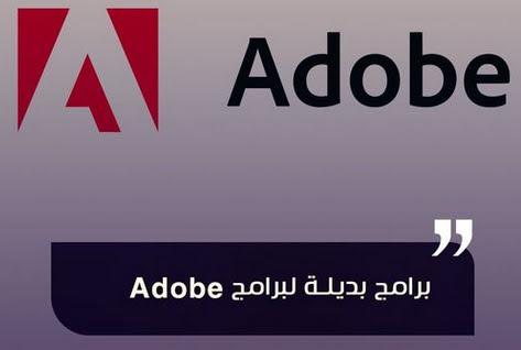 افضل برامج بديلة ل adobe