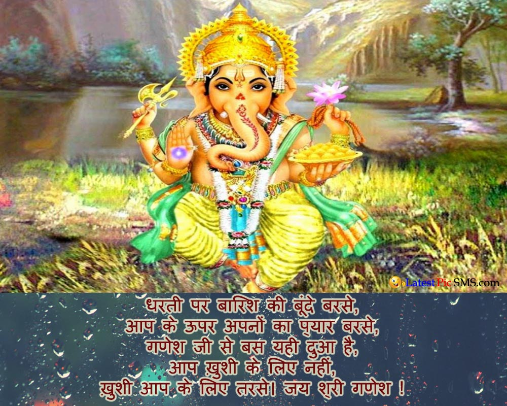 rain fall on Ganesh Birthday Picture Quotes