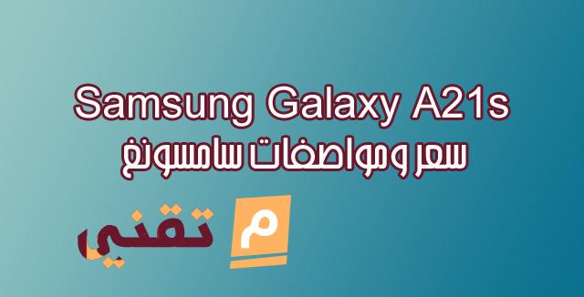 Samsung Galaxy A21s سعر ومواصفات سامسونغ