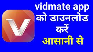 vidmate app कैसे डाउनलोड करें android mobile में | VidMate app download | by techno Shailesh