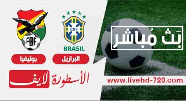 مباراة البرازيل وبوليفيا اليوم