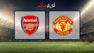 مشاهدة مباراة ارسنال ومانشستر يونايتد بث مباشر 10-03-2019 الدوري الانجليزي