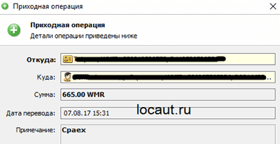Выплата 665 рублей