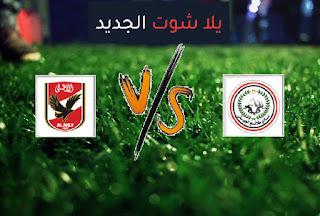 نتيجة مباراة الأهلي وطلائع الجيش اليوم الاحد بتاريخ 28-02-2021 الدوري المصري