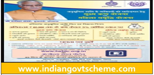advertisement schemes for Mahila Samridhi Yojana