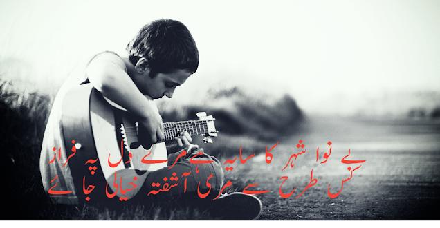 Sad shayari - 2 line sad urdu poetry - Sad poetry by Ahmad Faraz
