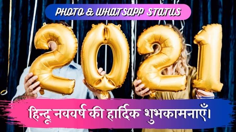 Happy Hindu New Year 2021 Photo Status