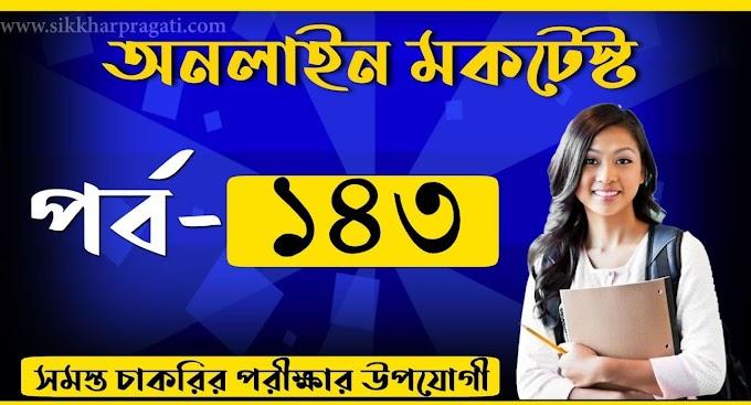 General Studies Bangla Quiz Test Part-143