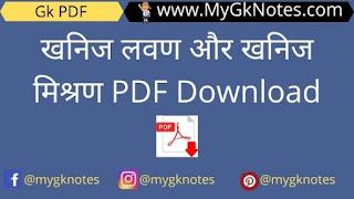 खनिज लवण और खनिज मिश्रण PDF Download