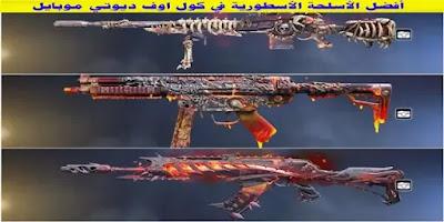 أفضل الأسلحة الأسطورية في كول اوف ديوتي موبايل