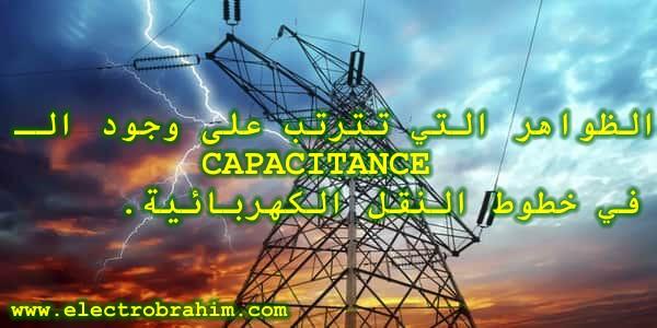 الظواهر التي تترتب على وجود الـ CAPACITANCE في خطوط النقل الكهربائية.