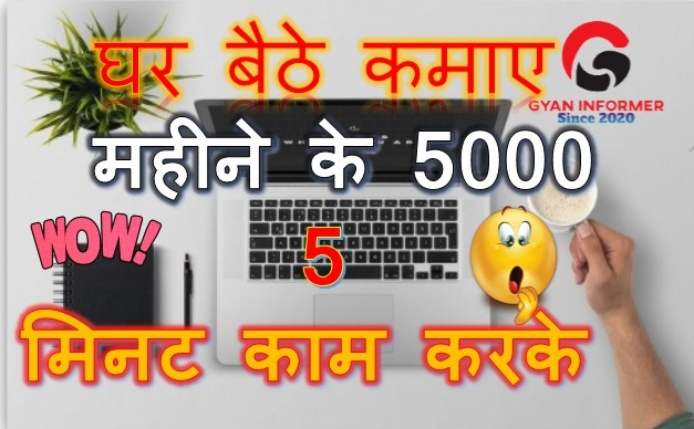 Url Shortener Sites Se Paise Kaise Kamaye ।