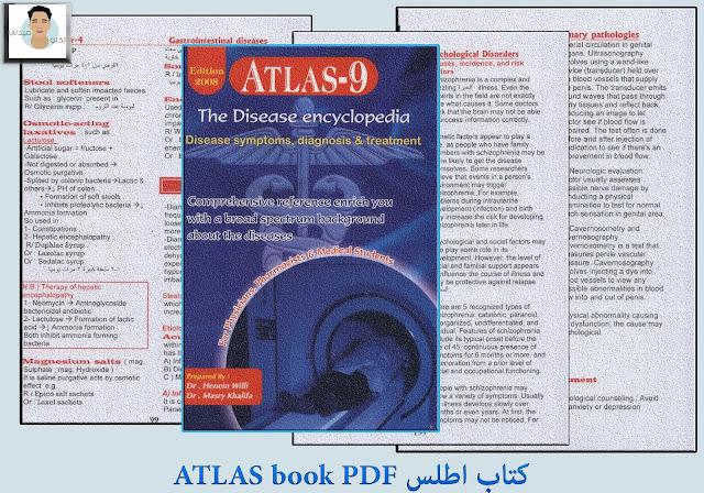 كتاب اطلس ATLAS book PDF