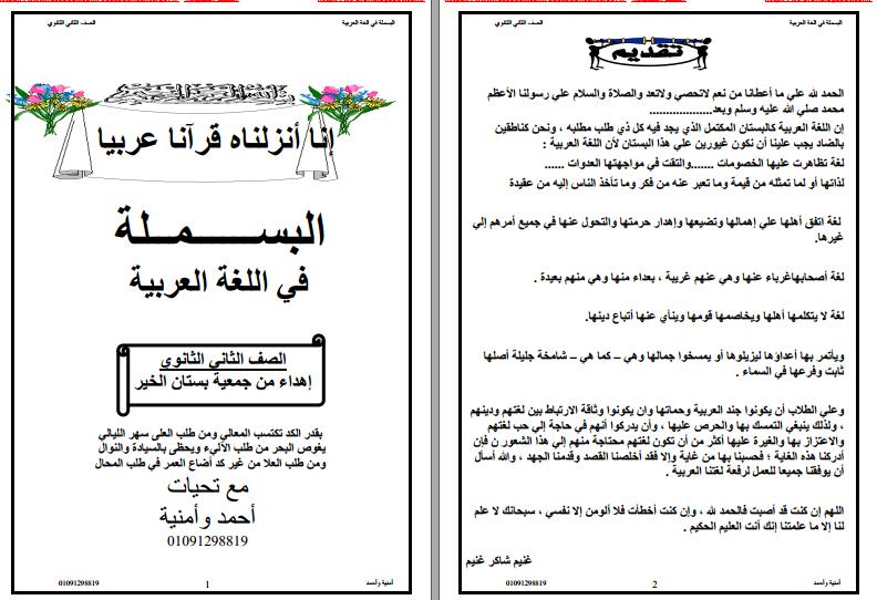 مذكرة لغة عربية للصف الثاني الثانوي الترم الثاني 2021
