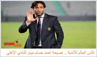 كأس العالم للأندية .. نصيحة أحمد حسام ميدو للنادي الأهلي