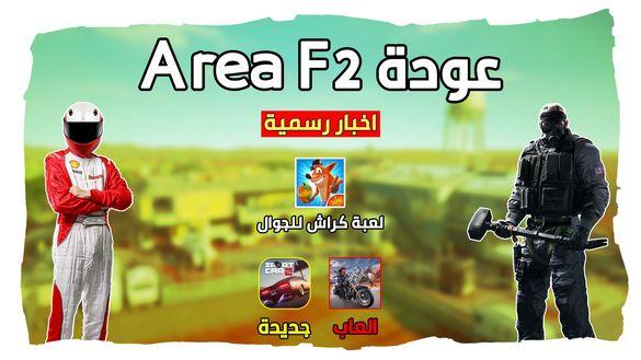 عودة لعبة AREA F2 رسميا !! نزول العاب جديدة اسطورية | اخبار الجوال