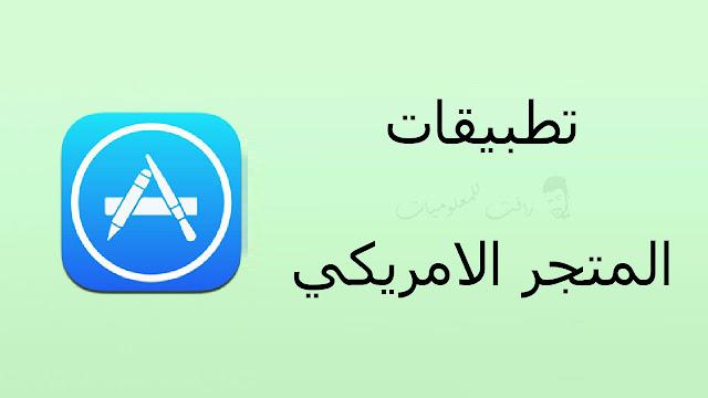 طريقة تحميل تطبيقات المتجر الأمريكي للايفون للدول العربية