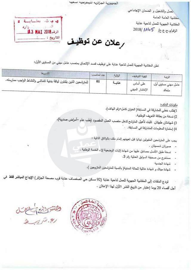 inspection-regionale-du-travail-annaba-recrute