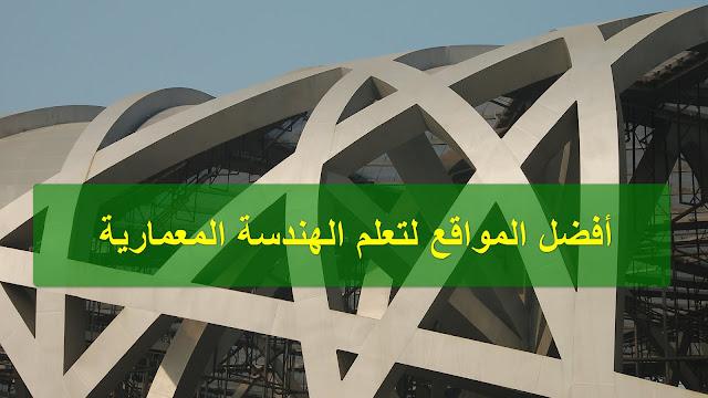 أفضل المواقع لتعلم الهندسة المعمارية