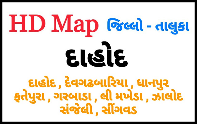 DAHOD DISTRICT MAP WITH TEHSIL (TALUKA) MAP NEW 2020 - DOWNLOAD PDF