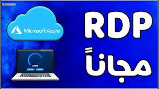 الحصول علي rdp مجاني من شركة مايكروسوفت ازور Microsoft Azure