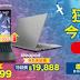 【Lenovo聯想】狂購88節