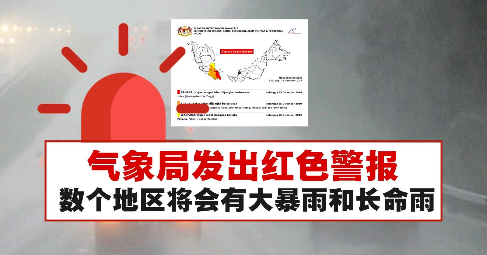 气象局发出红色警报,数个地区将会出现大暴雨和长命雨