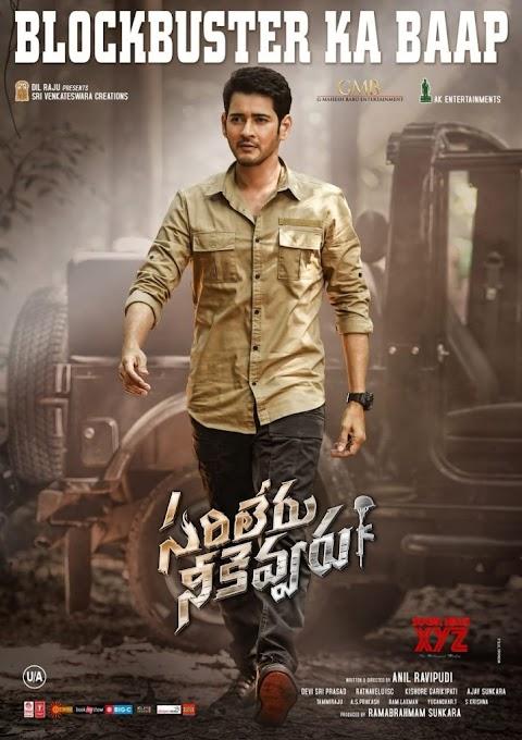 Sarileru Neekevvaru 2020 Telugu movie