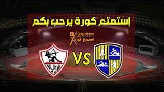 موعد مباراة الزمالك والمقاولون العرب والقنوات الناقلة - الجولة الأولي