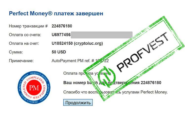 Наш вклад 4 в CryptoLuc