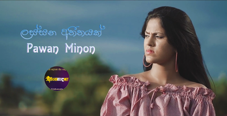 Lassana Atheethayak - Pawan Minon Official Music Video