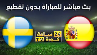 مشاهدة مباراة اسبانيا والسويد بث مباشر بتاريخ 15-10-2019 التصفيات المؤهلة ليورو 2020