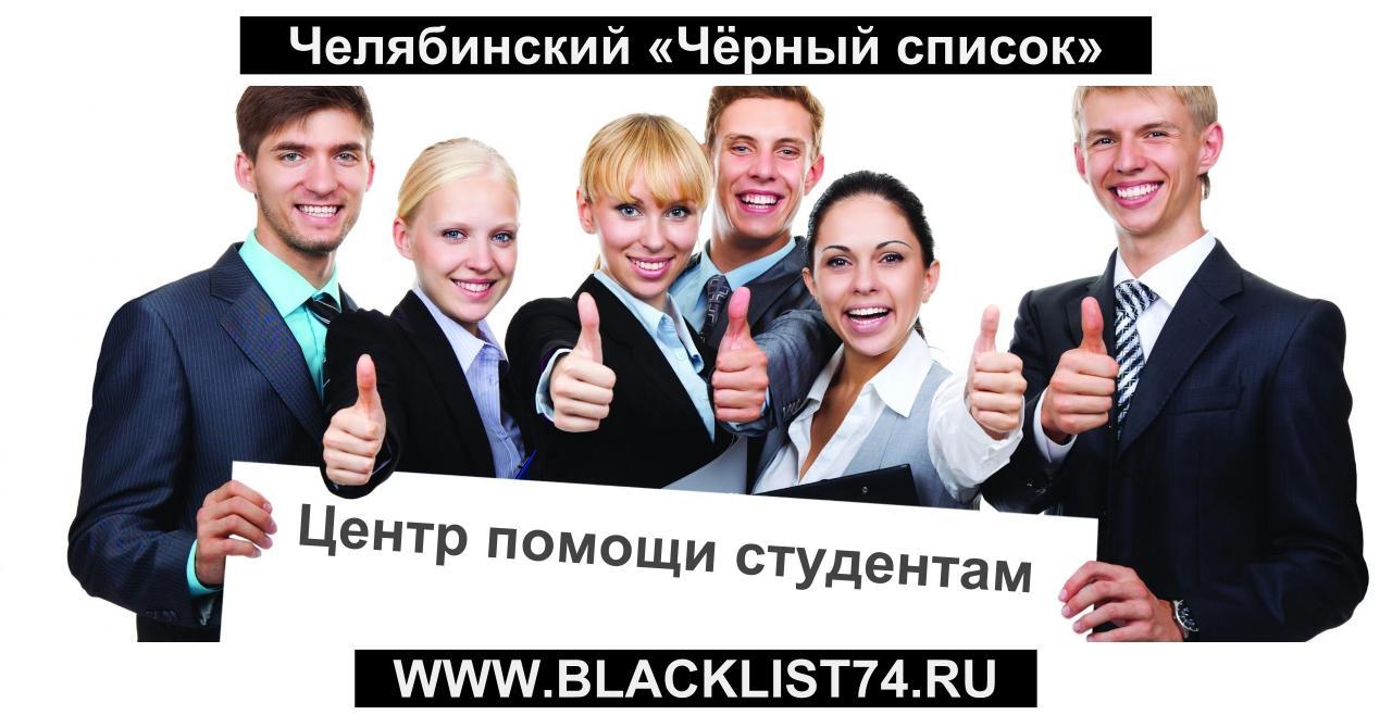 Центр помощи студентам, г. Челябинск, ул. Сони Кривой, 83, офис 334