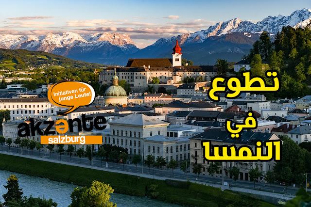 تطوع مع منظمة akzente Salzburg في مجال مبادرات الشباب بالنمسا لمدة عام