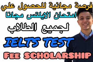 منحة للحصول علي امتحان الايلتس مجانًا| IELTS Exam for free