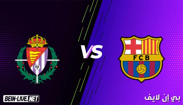 مشاهدة مباراة  برشلونة وبلد الوليد بث مباشر اليوم بتاريخ 05-04-2021 في الدوري الاسباني
