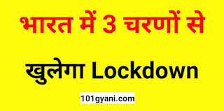 lockdown latest news in hindi, today news in hindi