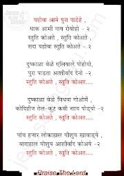 Yahova Aame Pura Padehe Jesus Mavchi Song Lyrics //   यहोवा आमे पूरा पाडेहे , धाक आमी नाय रेयहो जीसस मावची गीत