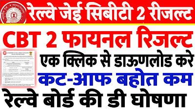 RRB JE CBT 2 RESULT  AND CUT OFF MARKS DECLARE SOON