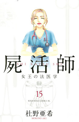 屍活師 女王の法医学 raw zip dl