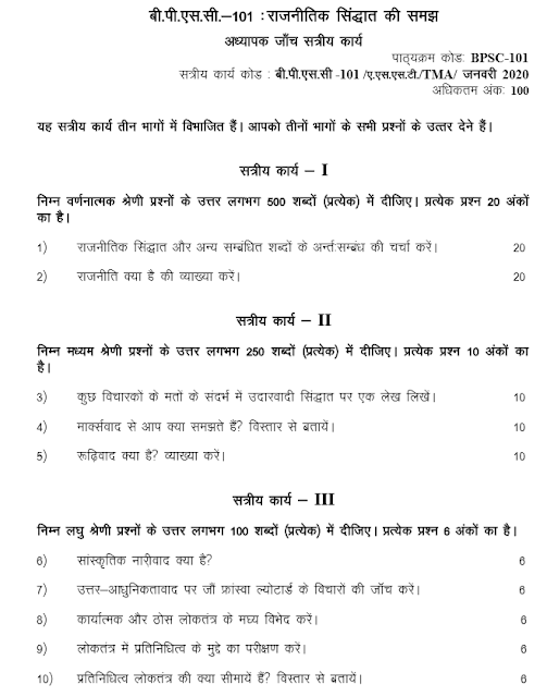 IGNOU BPSC-101; BPSC-101 Solved Assignment; IGNOU BPSC-101 Solved Assignment in Hindi 2020-21