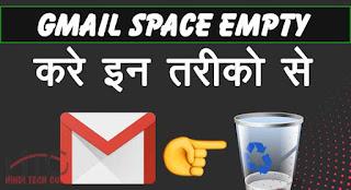 Gmail ki Memory Kaise Khali Kare