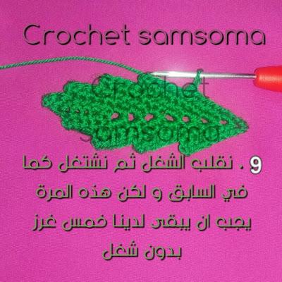 كروشيه ورقة شجر. Crochet Leaf .crochet samsoma . Crochet Flowers and Leaves .  طريقة سهلة لعمل ورقة شجر كروشيه. كروشيه سمسومة .
