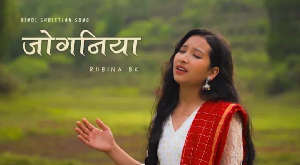 New Hindi Christian Song Lyrics 2021 | Joganiya Christian Song Lyrics | जोगनिया सॉन्ग लिरिक्स 2021
