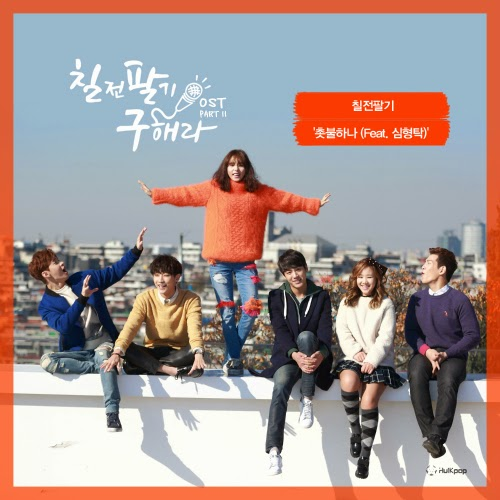 [Single] U SUNGEUN, Henry, Team Never Stop – Sing Again, Hera Gu OST Part 11