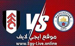 مشاهدة مباراة مانشستر سيتي وفولهام بث مباشر ايجي لايف بتاريخ 05-12-2020 في الدوري الانجليزي