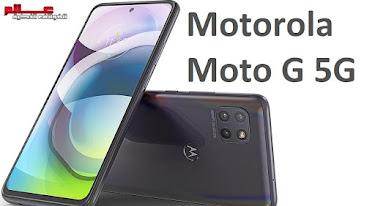 موتورولا Motorola Moto G 5G، مميزات موتورولا موتو جي 5 جي- مواصفات و مميزات موتورولا Motorola Moto G 5G .