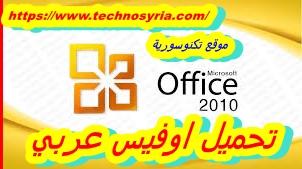 افضل نسخة Office 2010 كامل بالسريال