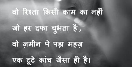 Relationship Shayari Images Download | Rishte Shayari Images Download