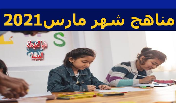 مقررات المناهج الدراسية والاختبارات الشهرية من الصف الرابع الابتدائي للصف الثاني الاعدادي الترم التاني